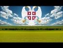 Сербская песня - Ой Косово, Косово (перевод с сербского) Ој Косово, Косово