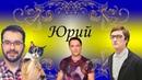 Песни с именами: Юрий