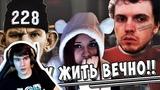 Bratishkinoff смотрит MADEVIL - Я БУДУ ЖИТЬ ВЕЧНО! (ПАПИЧ ft ВАЛАКАС, VIKARED) MMV #113