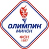 "ФСК ""Олимпик"" Минск"