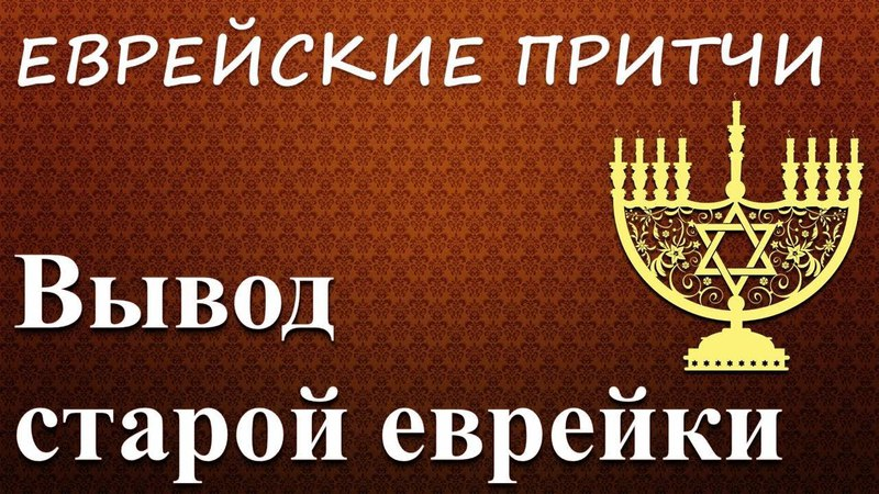 Еврейские притчи - Вывод старой еврейки