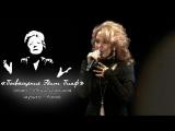 Азиза - Посвящение Эдит Пиаф (official audio - 2009)