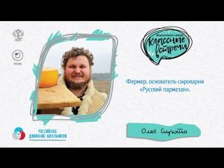 Секретная формула варения сыра от Олега Сироты