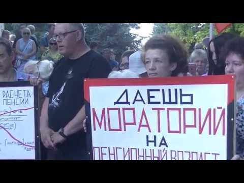 Углич. Митинг протеста против повышения пенсионного возраста