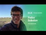 Английский по-новому. С душой. Занятия с Федором и ELK Academy