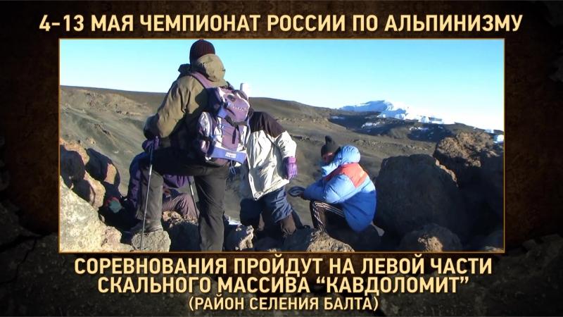 Чемпионат России по альпинизму