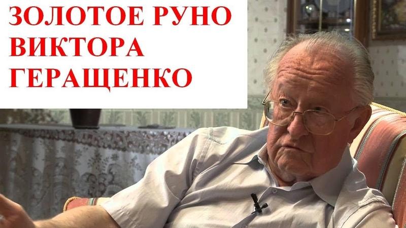 Золотое руно Виктора Геращенко