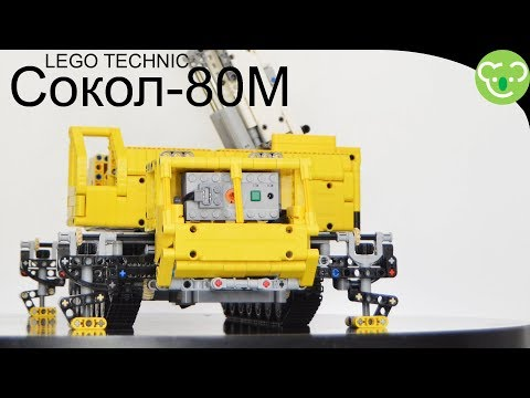 сокол-80M Crawler crane - MOC Lego Technic with SBrick