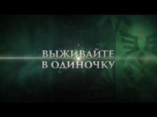 Monster Hunter: World | премьерный трейлер | PS4