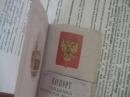 разрезанный паспорт аусвайс РФ