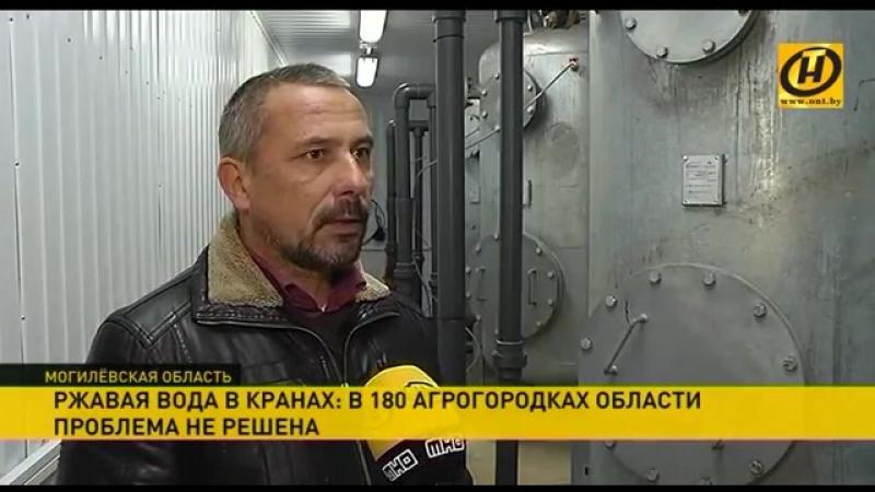 В 180 агрогородках Могилёвской области течёт ржавая вода