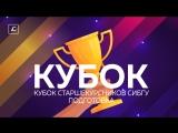 Кубок старшекурсников СибГУ подготовка АэроСМИ