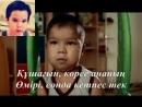 Нурмухаммед Жакып Сәби бакыты 2015 ( 240 X 320 ).mp4