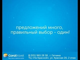 Турагентство Coral Travel Гатчина