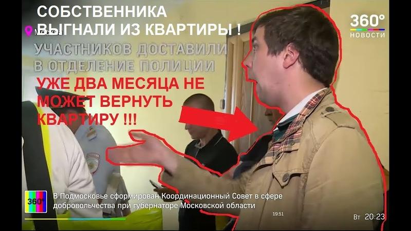 Москвич заявил о рейдерском захвате его квартиры