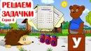 Задачки на умножение - Учимся умножать с Ёжиком Жекой. Серия 4