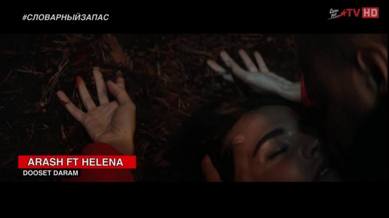 ARASH feat. Helena - DOOSET DARAM - Перевод - Русские субтитры - Словарный запас_Евр