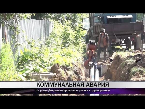 На улице Докучаева произошла утечка в трубопроводе