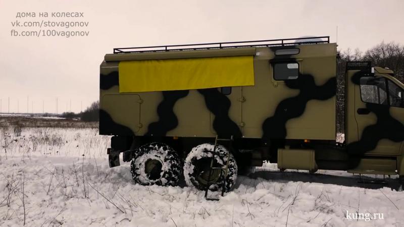 Внедорожный автодом Урал Next