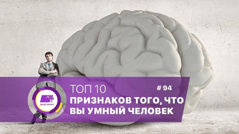10 неочевидных признаков того, что вы умный человек