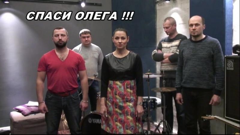 СПАСИ ОЛЕГА (КОЛОКОЛ) AVI