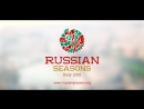 Russian Seasons/Promo/Февраль 2018