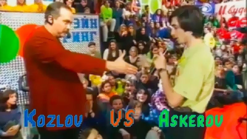 Старый конфликт Козлова и Аскерова на Брейн Ринге