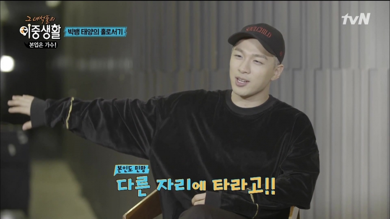 """171123 Taeyang on TVN's """"Livin' the Double Life"""" Episode 1"""