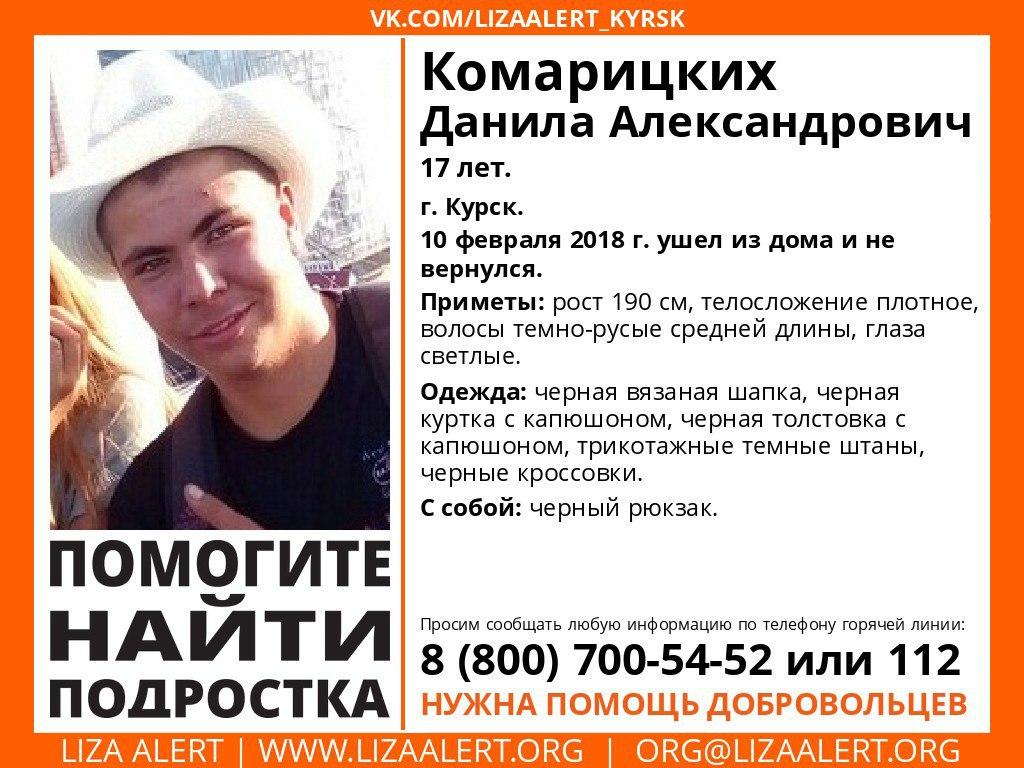 В Курске в розыск объявили розыск еще одного подростка