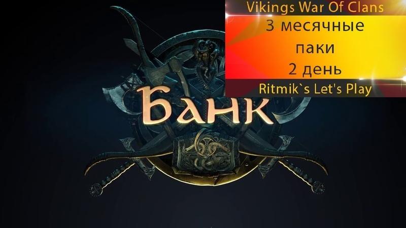 Vikings War Of Clans - 3 месячные паки 2 день