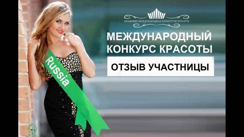 Елена Вервекина - отзыв о участии в международном конкурсе красоты Мисс Глобальная Королева Красоты 2017 (Южная Корея, Сеул)