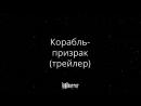 Корабль-призрак 2002 трейлер 1001horror