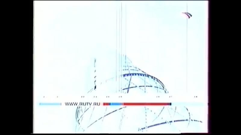 Заставка перед анонсами (Россия, 2002 - 2003)
