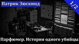Патрик Зюскинд Парфюмер. История одного убийцы 12 часть. Аудиокнига