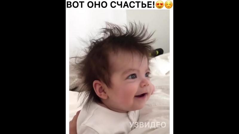 Вот оно счастье)