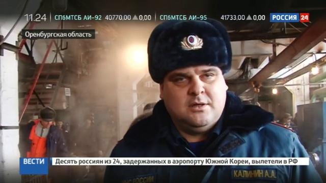 Новости на Россия 24 • В Оренбургской области без тепла остались 20 тысяч человек