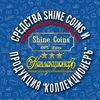Средства Shine Coins и продукция Коллекционер!