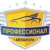 Автошкола Рыбинск   Профессионал