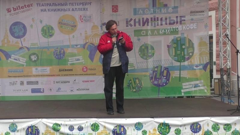 Поэтический Алфавит на Книжных Аллеях Санкт Петербург 12 августа 2018 г Игорь Кабанов