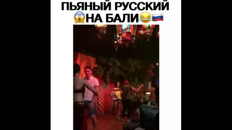 Пяный русский в тайланде