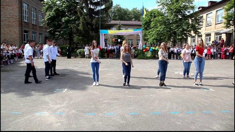 Дмитрівська ЗОШ.Останній дзвоник.Флешмоб 2018.