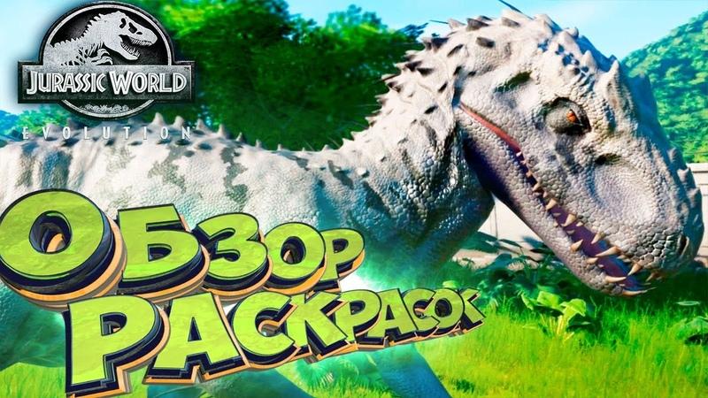 Индоминусы и Индорапторы - Идеальный Парк Динозавров - Jurassic World EVOLUTION 4