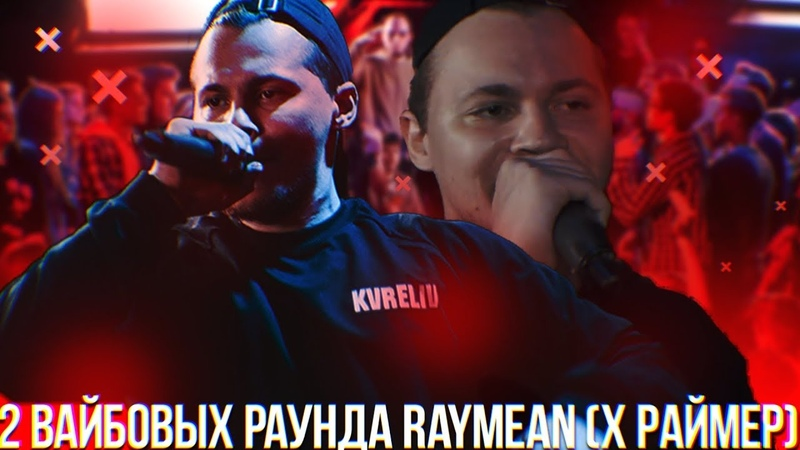 2 ВАЙБОВЫХ РАУНДА RAYMEAN НА SLOVO BACK TO BEAT x Раймер