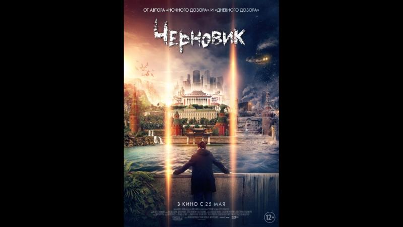 Черновик (2018) трейлер   Filmerx.Ru