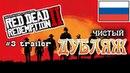 Red Dead Redemption 2 ДУБЛЯЖ на русском 3 Трейлер