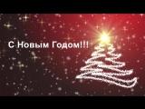 Поздравление Губернатора Югры Натальи Комаровой с Новым годом!