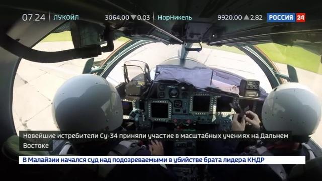 Новости на Россия 24 • Экипажи Су-34 продемонстрировали мастерство