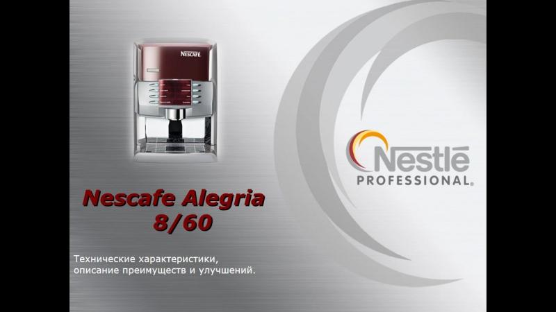 Nescafe Alegria 8-60
