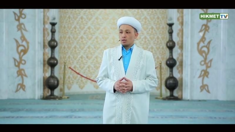 Хадис 'Аз амалды азсынбау' - НҰРЛАН РАМАЗАН_HD.mp4