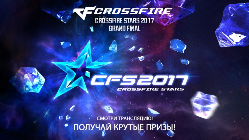CrossFire Stars 2017 Grand Finals Quaterfinals Semifinals